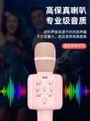 話筒音響一體麥克風家用無線藍芽手機全民唱歌男女孩神器迷你【618特惠】