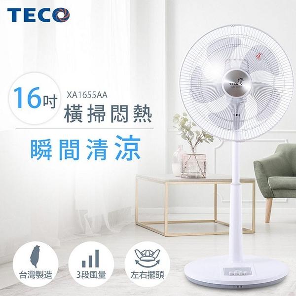 TECO東元 16吋機械式風扇 XA1655AA~台灣製造