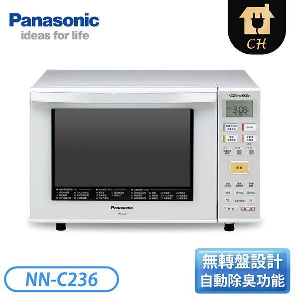 [Panasonic 國際牌]23L 烘燒烤變頻微波爐  NN-C236