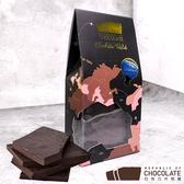 1克拉鹽之花巧克力200g(盒)70%★愛家嚴選純素 全素 香濃滑順 Chotty & Cotty.