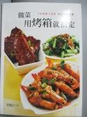 【書寶二手書T5/餐飲_QXS】做菜用烤箱就搞定_梁瓊白