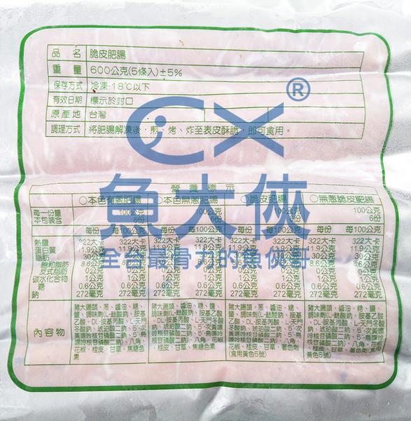 1A6B【魚大俠】FF099山知味脆皮肥腸(5條/600G/包)