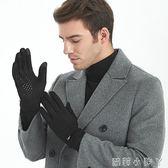 手套冬天保暖麂皮絨男士秋季觸屏開車戶外騎車女款加絨防滑 蘿莉小腳ㄚ