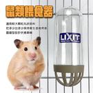 金德恩 台灣製造 LIXIT小型寵物兔鼠類顆粒丸狀飼料餵食器300g/補給/餵食