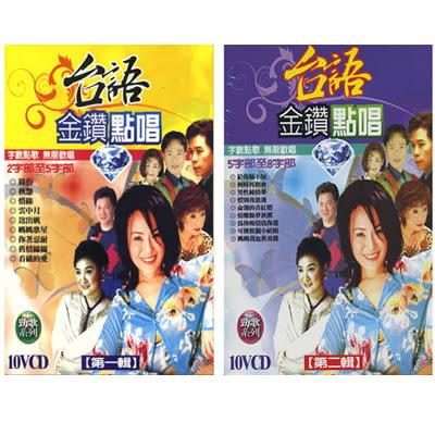 台語金鑽點唱 第一輯+第二輯 VCD (共20片裝/兩盒)