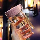 小清新水杯塑料個性學生耐摔簡約正韓女太空杯運動水壺情侶隨手杯【週年店慶好康八五折】