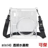 mini40 mini 40 副廠 水晶殼 透明殼 保護殼 拍立得 專用 附背帶