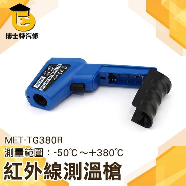 紅外線測溫 380度測溫儀 非接觸式溫度 數位測溫器 手持測溫 電子溫度計 油溫水溫 冷氣 測溫槍