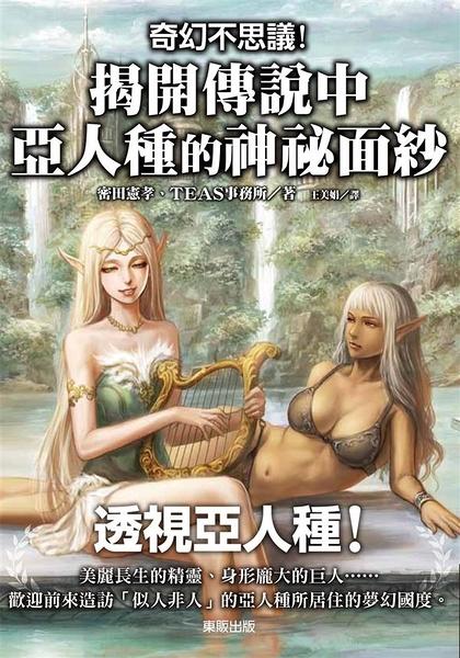 (二手書)奇幻不思議!揭開傳說中亞人種的神秘面紗