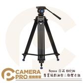 ◎相機專家◎ Benro 百諾 KH25N 專業攝影油壓三腳架套組 油壓雲台 鋁合金 全景 三節 KH-25N 公司貨