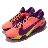 Nike 籃球鞋 Zoom Freak 2 EP 橘紅 紫 希臘怪胎 字母哥 男鞋 【ACS】 CZ0152-800