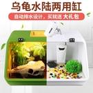 烏龜缸水陸缸養烏龜的專用缸帶曬台巴西龜缸大型養龜盆烏龜箱別墅 城市科技DF