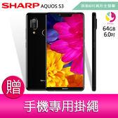 分期0利率 SHARP AQUOS S3 4G/64G 智慧手機 贈『 手機專用掛繩*1』