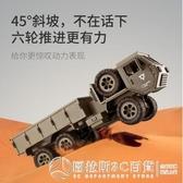 六驅重型軍事卡車模型可載重全比例rc遙控車玩具皮卡車改裝越野車 圖拉斯3C百貨