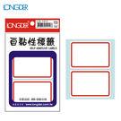 【量販50包】龍德 自黏性標籤 LD-1011(白色紅框) 50×75mm(30張/包)標示/分類/標籤/信封/貼紙/文書