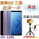 三星 S9+ 手機 6G/128G,送 原廠 藍芽自拍腳架組 ITFIT+延長保固一年,24期0利率,samsung G965