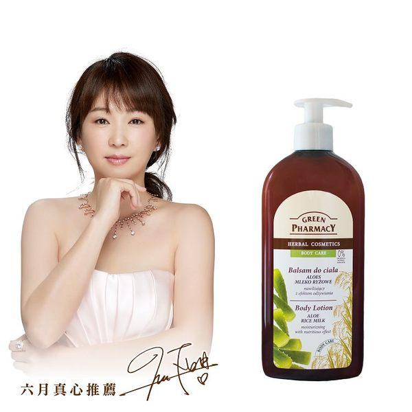 【Green Pharmacy草本肌曜】天然蘆薈&米乳營養保濕潤膚乳液 500ML