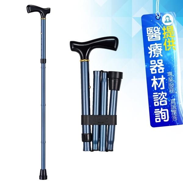 來而康 光星 NOVA醫療用手杖 C3010AX-A 摺疊型調整拐杖 C021星光閃藍