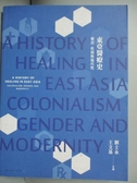 【書寶二手書T1/歷史_QDO】東亞醫療史:殖民、性別與現代性_劉士永, 王文基