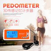 3D電子計步器老人走路跑步健身男女學生運動表防水項鏈款計時器igo「Top3c」