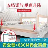 床圍欄寶寶防摔防護欄嬰兒童垂直升降床護欄1.8/2米床邊擋板加高igo『韓女王』