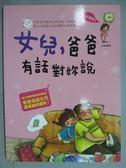 【書寶二手書T3/兒童文學_ZAS】女兒,爸爸有話對妳說_謝倩