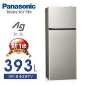 «送安裝/免運費»Panasonic 國際 393 公升 雙門 變頻 冰箱 NR-B409TV-S/K 效能1級【南霸天電器百貨】