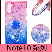 【萌萌噠】三星 Galaxy Note10 Note10+ 創意邊鑽漸變閃粉流沙 360度支架 全包四角加厚防摔軟殼外殼