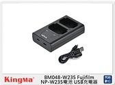 KingMa BM048-W235 Fujifilm NP-W235電池 USB充電器 雙座充(公司貨)