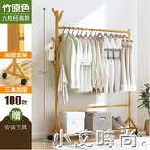 簡易衣帽架實木臥室內晾掛衣架子落地房間包家用放衣服摺疊置物架 NMS小艾新品