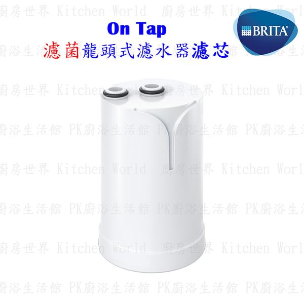 德國 BRITA On Tap 濾菌龍頭式濾水器專用替換濾芯 / 濾心 【PK廚浴生活館】