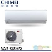 限桃園以北含標準安裝◎CHIMEI奇美 10-13坪 1級變頻冷暖空調 冷氣 RC-S65HF2/RB-S65HF2
