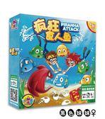 瘋狂食人魚兒童桌遊玩具親子桌面遊戲家庭聚會互動幼兒園教具 DA468『黑色妹妹』