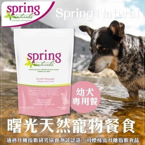 *KING WANG*【買即送C型反向傘*1】曙光spring《幼犬專用餐》天然餐食犬用飼料-12磅