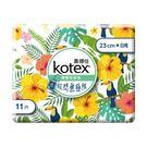 靠得住檸檬草香氛日用衛生棉23cm11片2入◆四季百貨◆
