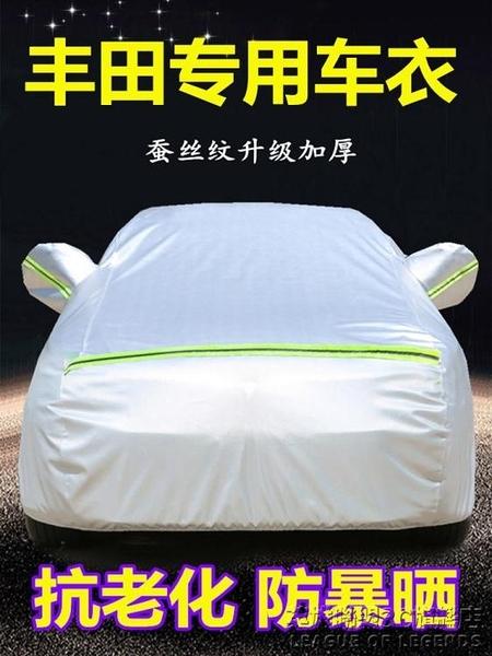 豐田卡羅拉雙擎凱美瑞雷凌花冠威馳RAV4車衣車罩防曬防雨遮陽車套 英雄聯盟
