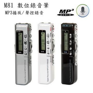 【VITAS】 M81長效錄音筆8GB~可持續錄音30小時 BSMI認證 可當MP3隨身聽