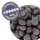 【天時莓果 】新鮮 冷凍 藍莓 400g...