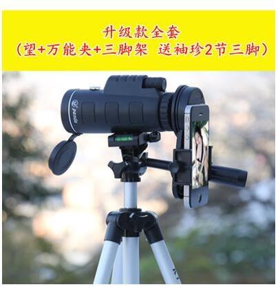 高倍高清單筒望遠鏡新款升級可手機拍照看演唱會微光夜視望眼鏡軍