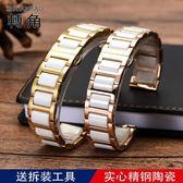 手表帶 陶瓷表帶手表鏈芙麗 玫瑰金精鋼表帶鋼帶【全館免運】