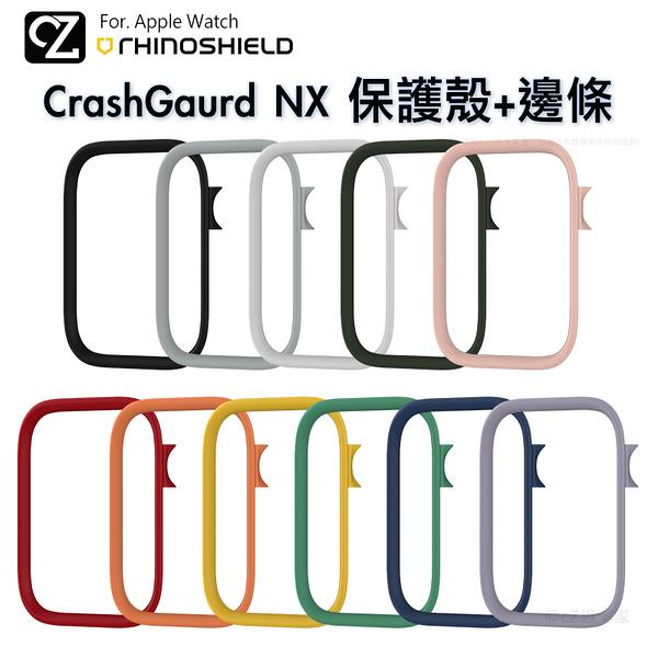 犀牛盾 Apple Watch Series 5 4 3 2 1 CrashGaurd NX 專用邊條 防摔殼 防撞殼 果粉必備