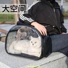 貓包外出便攜裝貓咪寵物透明背包太空艙狗狗...