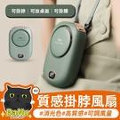 電量顯示掛脖風扇 掛脖風扇 迷你風扇 USB風扇 充電風扇 三段風速 隨身風扇 懶人風扇【Z210406】
