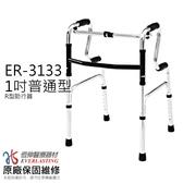 [宅配免運]恆伸醫療器材 ER-3133 1吋普通R型銀色助行器 (藍/黑任選)