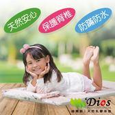 【迪奧斯】專為幼兒園設計的乳膠床墊組:兒童護脊乳膠床墊 + 乳膠枕+涼被+防水內襯