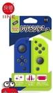 [哈GAME族]滿399免運費 可刷卡 藍黃配色 良值 IINE Switch NS 藍黃 Joy-con控制器 果凍套 L471