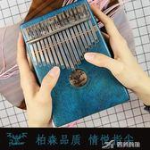 琴拇指琴kalimba手指鋼琴卡淋巴琴17音初學者撥馬林巴琴克 樂芙美鞋
