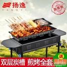 燒烤爐加厚燒烤架家用木炭5人以上烤肉燒烤爐戶外全套工具碳野外爐子bbq『新佰數位屋』