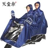 雙人雨衣摩托車電動車雨衣雙人加大加厚電瓶車男女騎行雨披安全反光