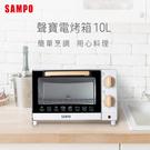 *SAMPO聲寶10L電烤箱KZ-CB10-生活工場